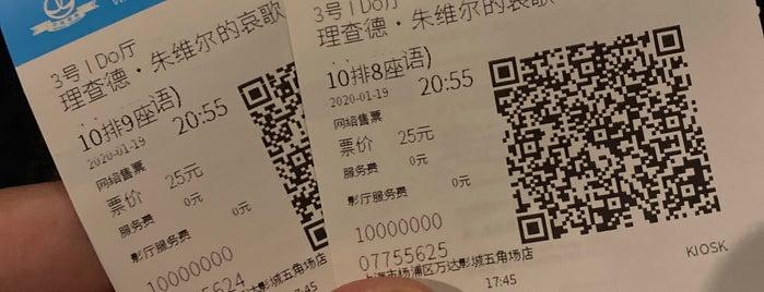 Wanda International Cinema is one of Shanghai To Do.