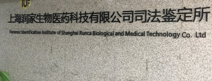 Forensic Identification Institute is one of SHANGHAI.