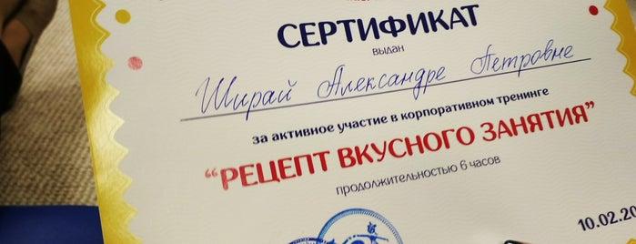 """Детский Центр """"Джеронимо"""" is one of Развивалки."""