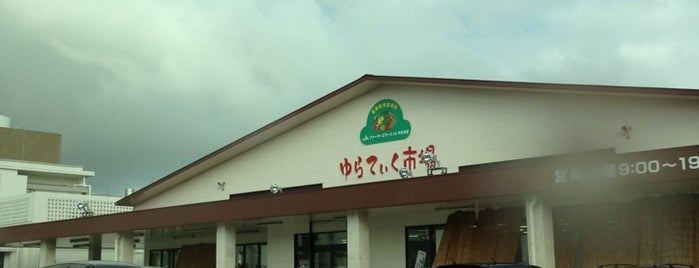 JAファーマーズマーケットやえやま ゆらてぃく市場 is one of Japan.