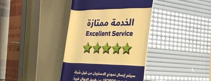 توكيلات الجزيرة فورد    AlJazirah Vehicles Agencies FORD is one of Mod'un Beğendiği Mekanlar.