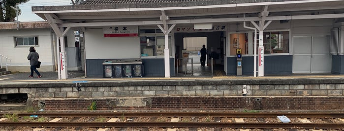 Yanagimoto Station is one of Lugares favoritos de 高井.