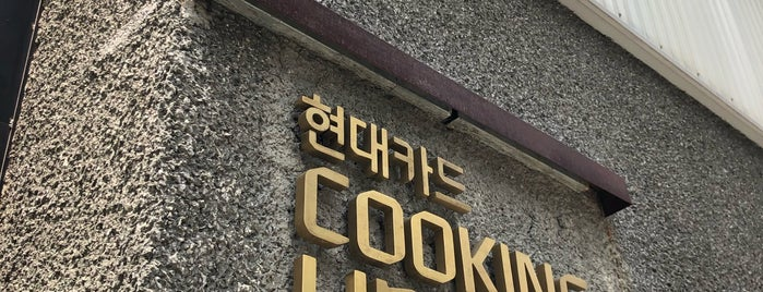 Hyundai Card Cooking Library is one of Seoul 2020.