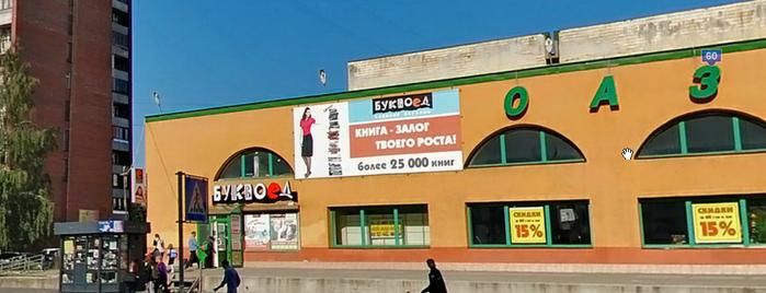 Буквоед is one of Места для онлайн трансляций.