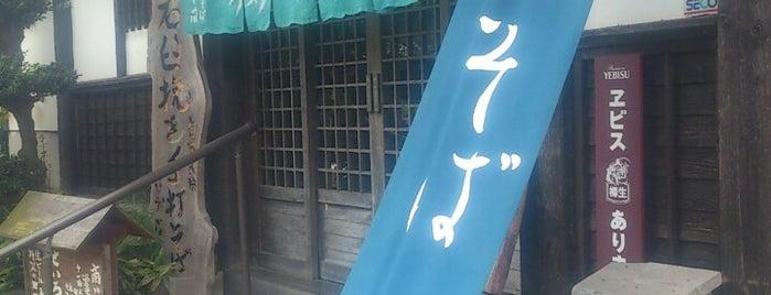 手打そば さか間 is one of 神奈川ココに行く! Vol.14.