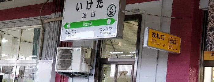 池田駅 is one of JR 홋카이도역 (JR 北海道地方の駅).