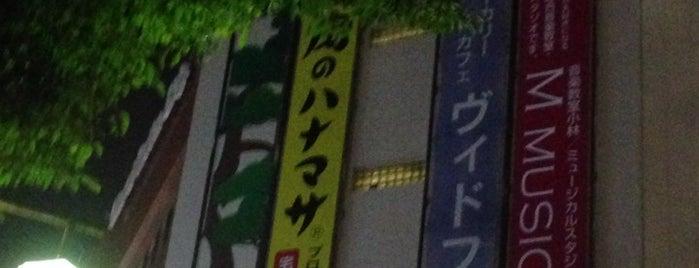 肉のハナマサ is one of Vicさんのお気に入りスポット.