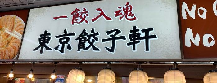 東京餃子軒 大森店 is one of สถานที่ที่ 高井 ถูกใจ.
