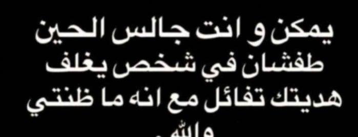 تشكن راشد is one of Locais curtidos por Abdullah.