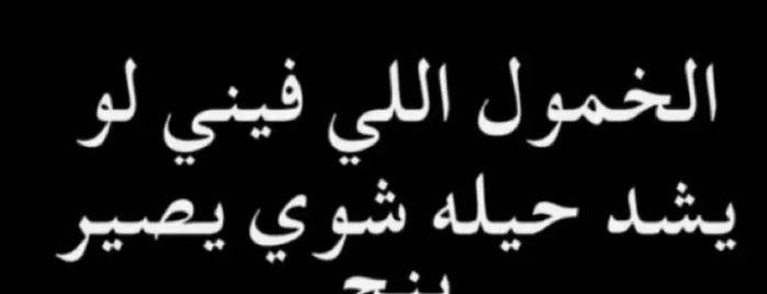 سما ابها Sama Abha is one of ابها.