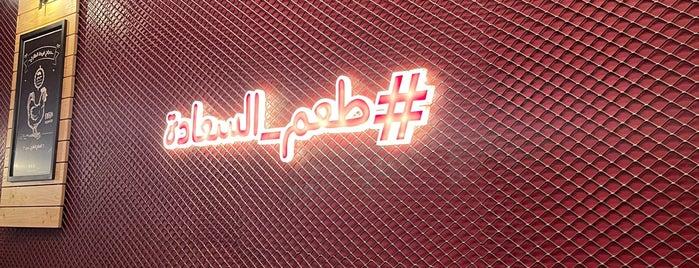Faredah Hanim | فريدة هانم is one of Restaurants | Riyadh 🍽💙.