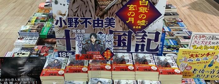 Books Kinokuniya is one of Tempat yang Disukai Shinichi.