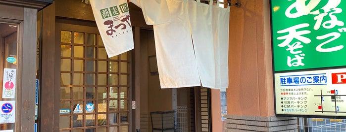 蕎麦匠 まつや is one of 地域振興|豊橋うどん60ヶ所巡り.