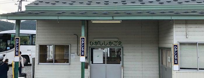 東鹿越駅 (T35) is one of JR 홋카이도역 (JR 北海道地方の駅).