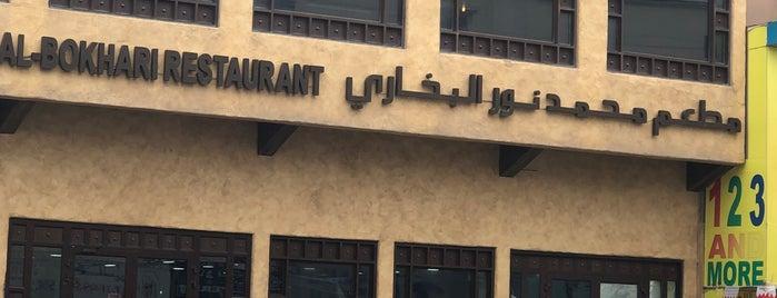 مطعم محمد نور البخاري is one of Bahrain.