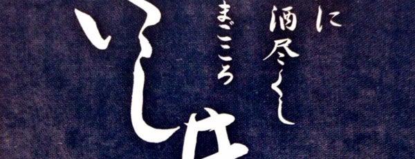 旬の魚に旨酒尽くし まごころ いし井 is one of mkymmt'ın Beğendiği Mekanlar.