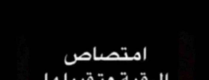NGHA Medical Protocol | مدينة الملك عبدالعزيز بالحرس الوطني - قسم التشريفات is one of Eman'ın Beğendiği Mekanlar.