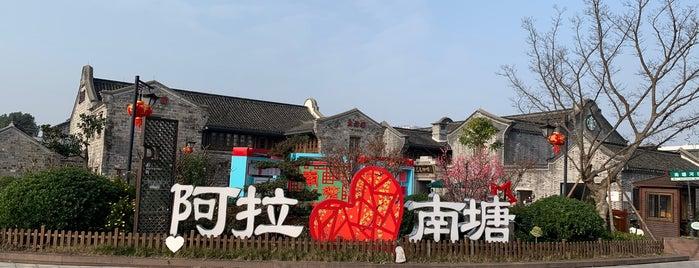 南塘老街 is one of China.