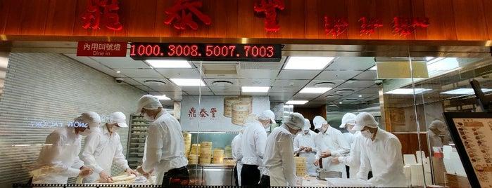 鼎泰豐 Din Tai Fung is one of Taipei.