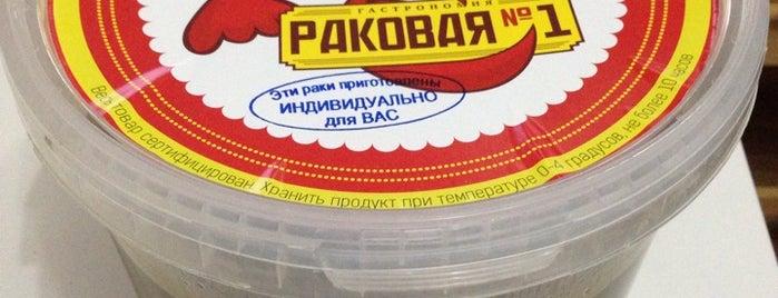 Раковая N1 is one of Maksim : понравившиеся места.
