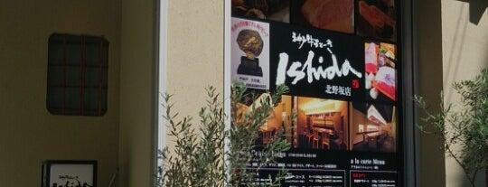神戸牛すてーき ishida 三宮店 is one of Japan.