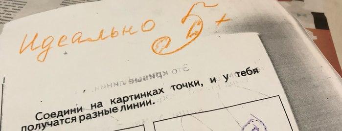 Калашный ряд is one of Кофейни и булочные.