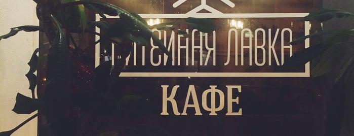 Питейная лавка is one of Рюмочные.