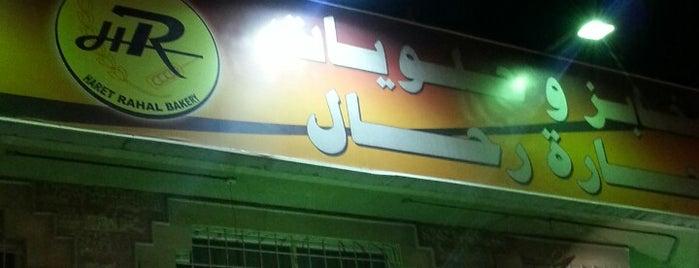 مخابز حارة رحال Harat Rahal Bakery is one of Lugares favoritos de Hussain.