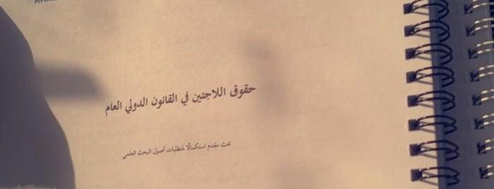 Arab East Colleges is one of ساره ج. 님이 좋아한 장소.