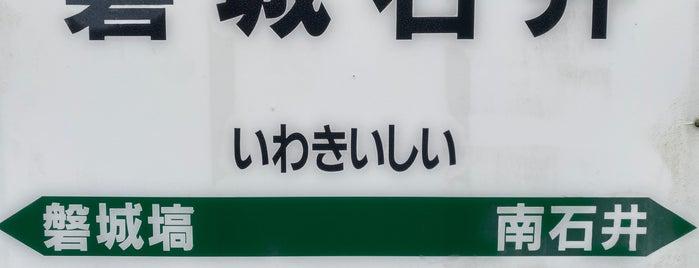 磐城石井駅 is one of JR 미나미토호쿠지방역 (JR 南東北地方の駅).