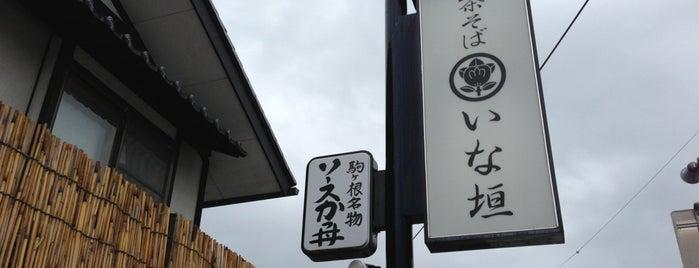 Inagaki is one of 駒ヶ根ソースカツ丼会加盟店.