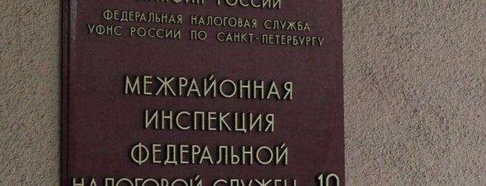Межрайонная инспекция ФНС России №9 по Санкт-Петербургу is one of สถานที่ที่ George ถูกใจ.