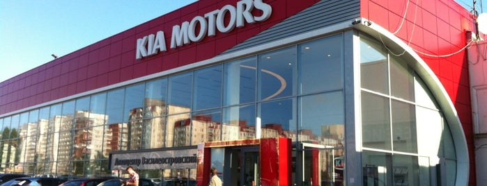 KIA MOTORS is one of Lieux qui ont plu à Анастасия.
