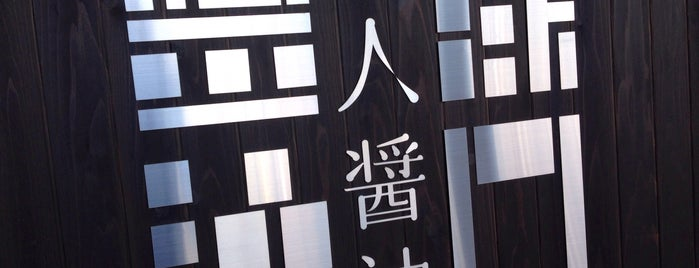 職人醤油 前橋本店 is one of Masahiroさんのお気に入りスポット.