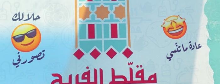 مقلط الفريج is one of Eastern province, KSA.