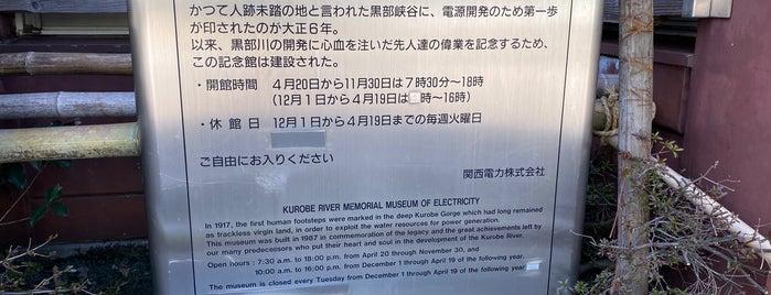 黒部川電気記念館 is one of Tempat yang Disukai 高井.