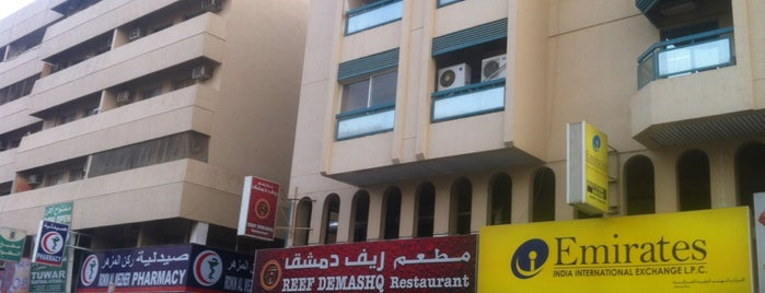 Reef Demashq Restaurant مطعم ريف دمشق is one of Dubai Food.