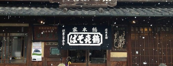本家鶴㐂そば 本店 is one of 近江 琵琶湖 若狭.