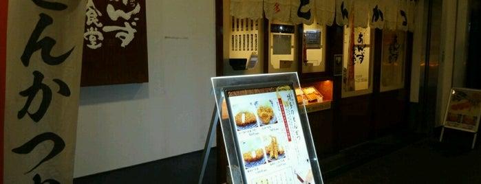 あんず食堂 is one of Orte, die えんどるぐす gefallen.