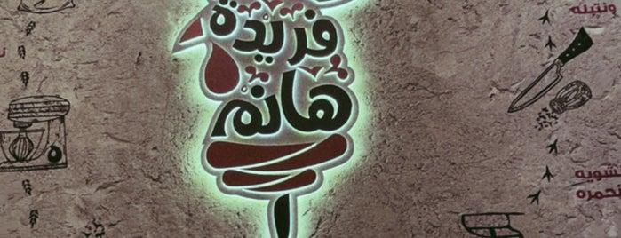 Faredah Hanim | فريدة هانم is one of Riyadh Food.