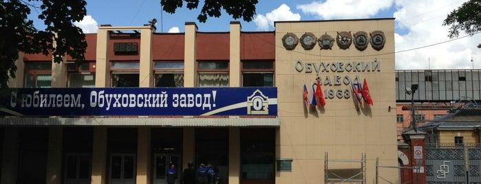 """ОАО """"ГОЗ Обуховский Завод"""" is one of Hookah by'ın Beğendiği Mekanlar."""