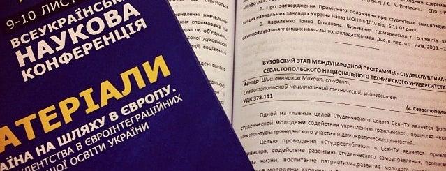 Национальный Университет Кораблестроения им. Макарова (НКИ), Новый корпус is one of СтареENький Город.
