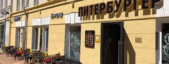 ПитерБургер is one of Moscow.