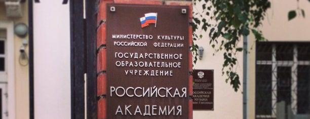 Российская академия музыки им. Гнесиных is one of Lieux qui ont plu à Dmitry.