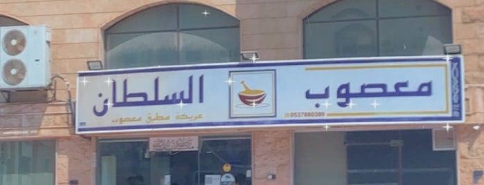 Ma'asob Alsultan is one of Jeddah ☀️🏖.