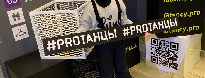 PROТАНЦЫ is one of Vasilyさんのお気に入りスポット.