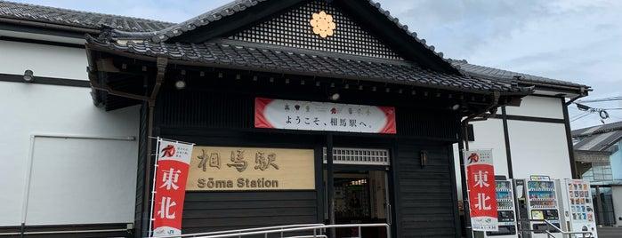 相馬駅 is one of JR 미나미토호쿠지방역 (JR 南東北地方の駅).