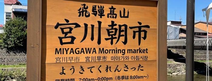 Miyagawa Morning Market is one of + Takayama.