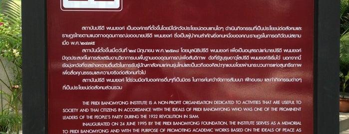สถาบันปรีดี พนมยงค์ is one of Tempat yang Disukai Tangmo.