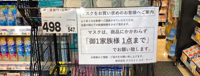 クリエイトSD 横浜鶴屋町店 is one of Posti che sono piaciuti a Hideo.